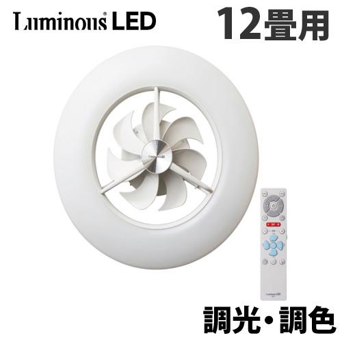【ポイント5倍】ルミナス LEDシーリングライトサーキュレーター 12畳用 DCC-12CM