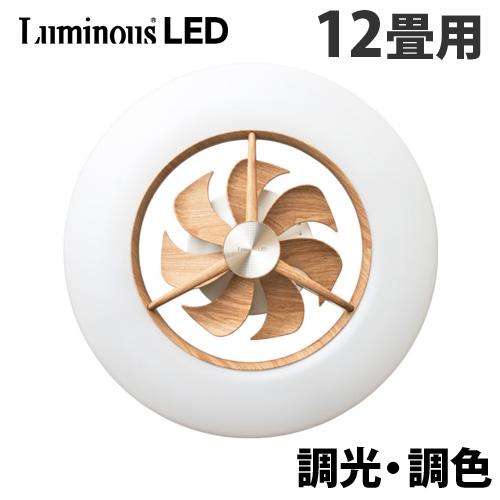 ルミナス LEDシーリングライトサーキュレーター 12畳用 ライトウッド(木目) DCC-12CMLW