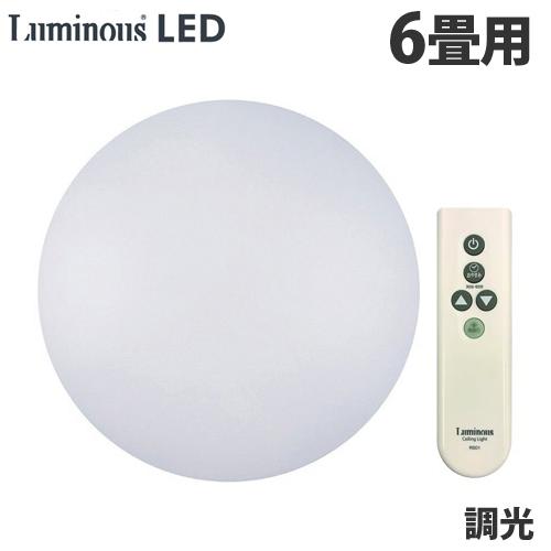 ルミナス LEDシーリングライト 6畳用 調光 W50-V06DX