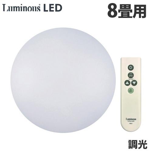 ルミナス LEDシーリングライト 8畳用 調光 W50-V08DX