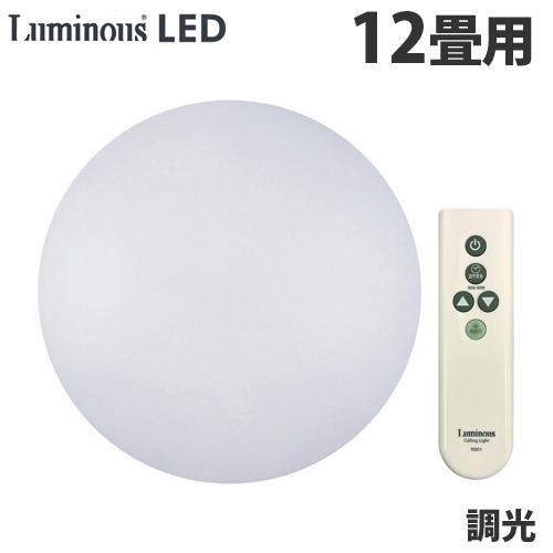 ルミナス LEDシーリングライト 12畳用 調光 W50-V12DX