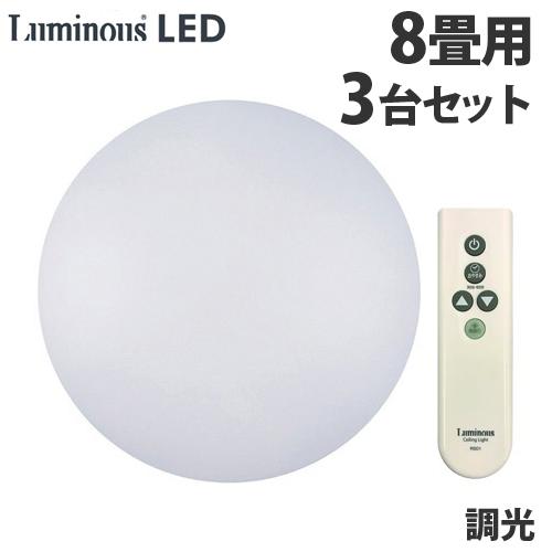 ルミナス LEDシーリングライト 8畳用 調光 3台セット W50-V08DX
