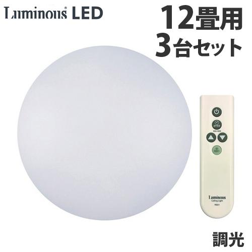 ルミナス LEDシーリングライト 12畳用 調光 3台セット W50-V12DX