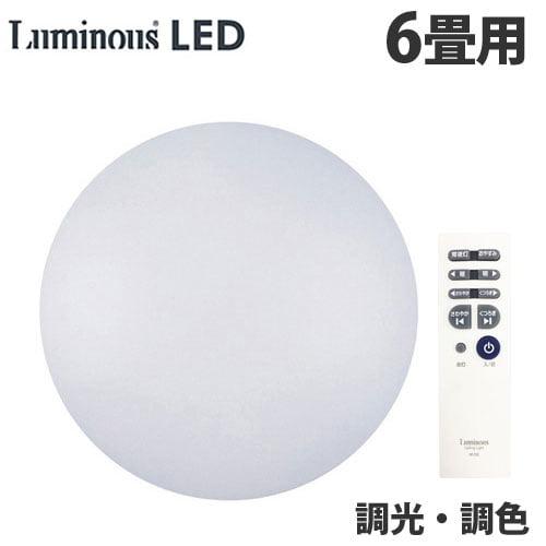 ルミナス LEDシーリングライト 6畳用 調光・調色 E50-V06DS