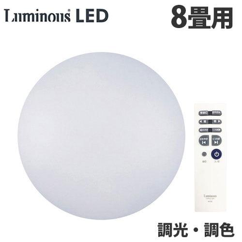 ルミナス LEDシーリングライト 8畳用 調光・調色 E50-V08DS
