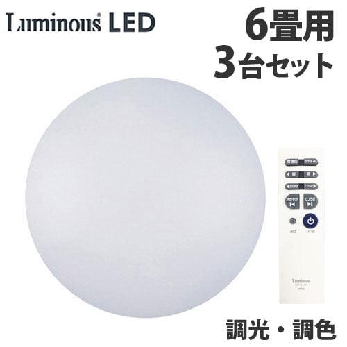 ルミナス LEDシーリングライト 6畳用 調光・調色 3台セット E50-V06DS