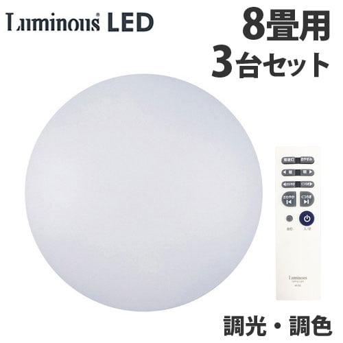 ルミナス LEDシーリングライト 8畳用 調光・調色 3台セット E50-V08DS