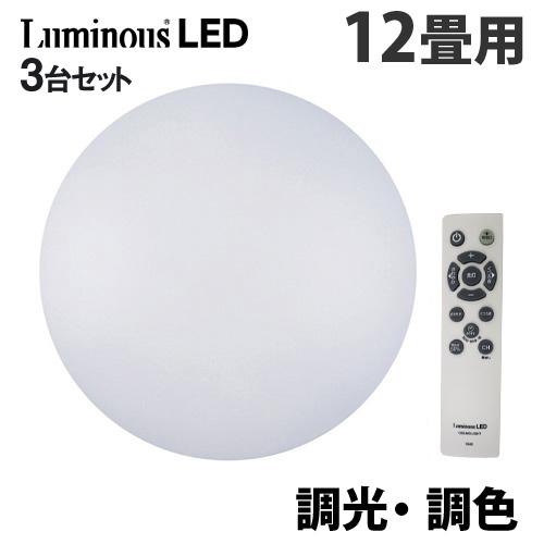 ルミナス LEDシーリングライト 12畳用 調光・調色 3台セット E50-V12DS