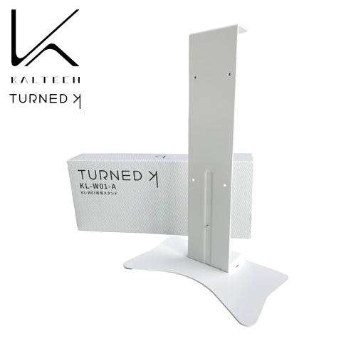 カルテック 空気清浄機 光触媒除菌・脱臭機 ターンド・ケイ専用スタンド KL-W01-A
