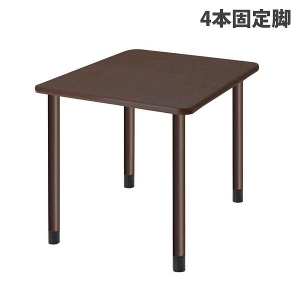 タック スタンダードテーブル 4本固定脚 W900×D900×H656mm ダークブラウン UFT-4K9090-DB-L1