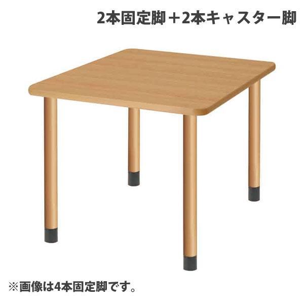 タック スタンダードテーブル 2本固定脚+2本キャスター脚 W900×D900×H656mm ナチュラル UFT-4K9090-NA-L2
