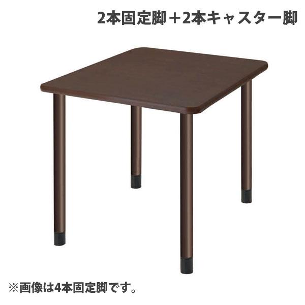 タック スタンダードテーブル 2本固定脚+2本キャスター脚 W900×D900×H656mm ダークブラウン UFT-4K9090-DB-L2