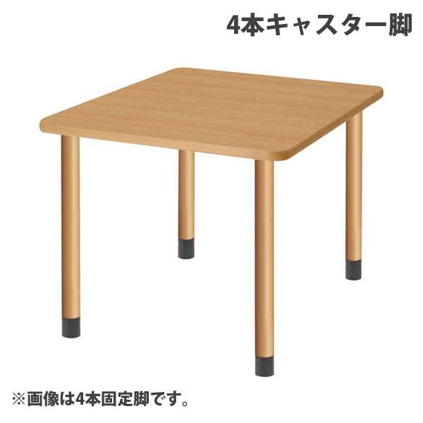 タック スタンダードテーブル 4本キャスター脚 W900×D900×H656mm ナチュラル UFT-4K9090-NA-L3