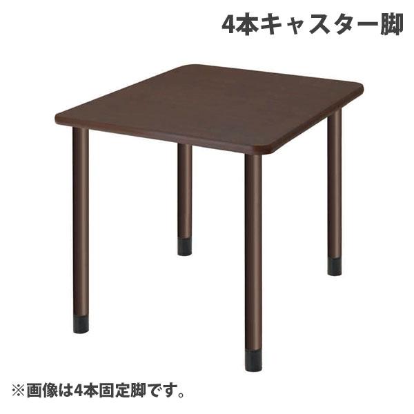 タック スタンダードテーブル 4本キャスター脚 W900×D900×H656mm ダークブラウン UFT-4K9090-DB-L3