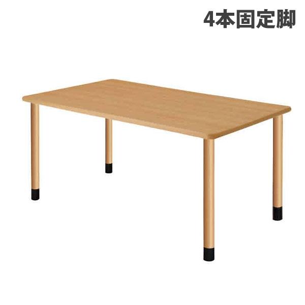 タック スタンダードテーブル 4本固定脚 W1600×D900×H656mm ナチュラル UFT-4K1690-NA-L1