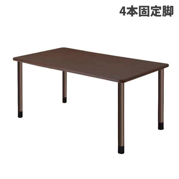 タック スタンダードテーブル 4本固定脚 W1600×D900×H656mm ダークブラウン UFT-4K1690-DB-L1