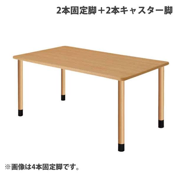 タック スタンダードテーブル 2本固定脚+2本キャスター脚 W1600×D900×H656mm ナチュラル UFT-4K1690-NA-L2