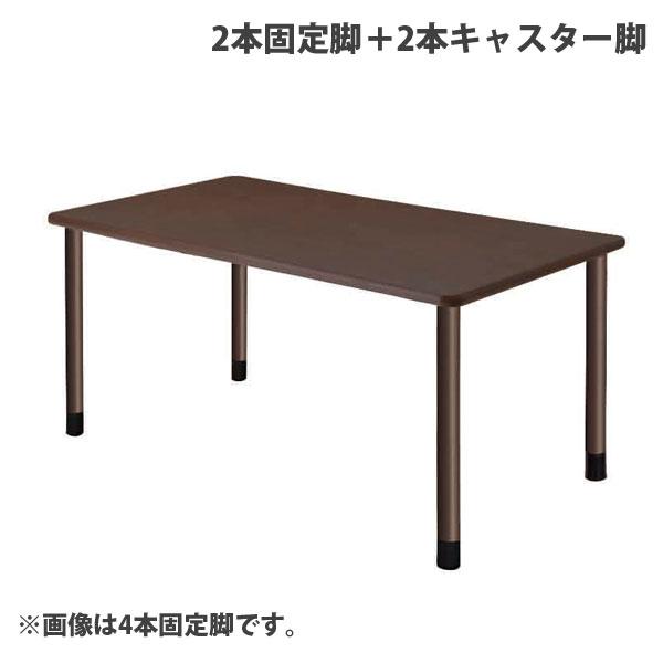 タック スタンダードテーブル 2本固定脚+2本キャスター脚 W1600×D900×H656mm ダークブラウン UFT-4K1690-DB-L2