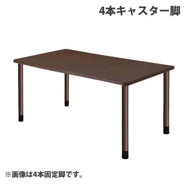 タック スタンダードテーブル 4本キャスター脚 W1600×D900×H656mm ダークブラウン UFT-4K1690-DB-L3