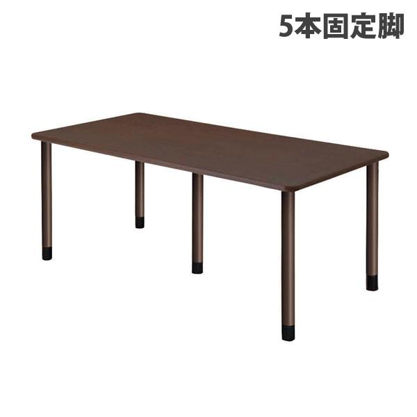 タック スタンダードテーブル 5本固定脚 W1800×D900×H656mm ダークブラウン UFT-5K1890-DB-L1