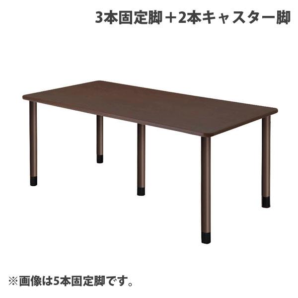 タック スタンダードテーブル 3本固定脚+2本キャスター脚 W1800×D900×H656mm ダークブラウン UFT-5K1890-DB-L2