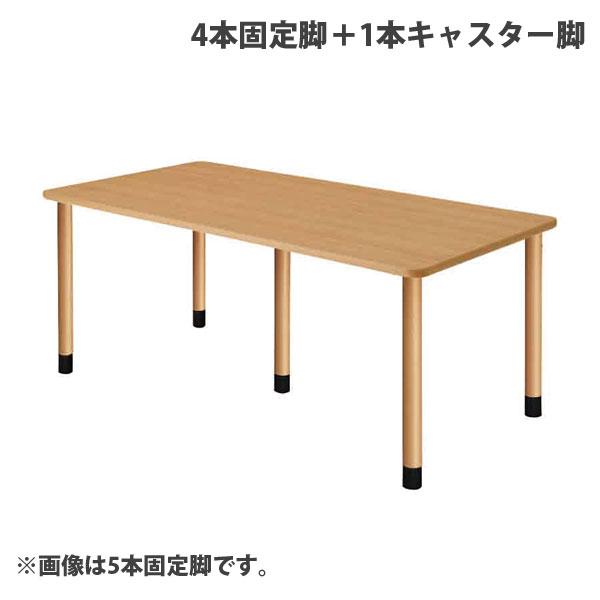 タック スタンダードテーブル 4本キャスター脚+1本固定脚 W1800×D900×H656mm ナチュラル UFT-5K1890-NA-L3