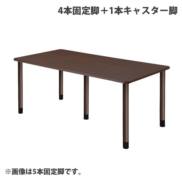 タック スタンダードテーブル 4本キャスター脚+1本固定脚 W1800×D900×H656mm ダークブラウン UFT-5K1890-DB-L3