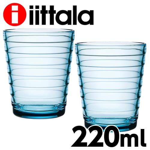 iittala イッタラ アイノアールト Aino Aalto タンブラー 220ml ライトブルー 2個セット