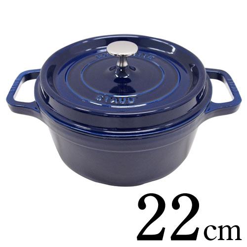 Staub 鋳物ホーロー鍋 ピコ・ココット ラウンド 22cm ダークブルー