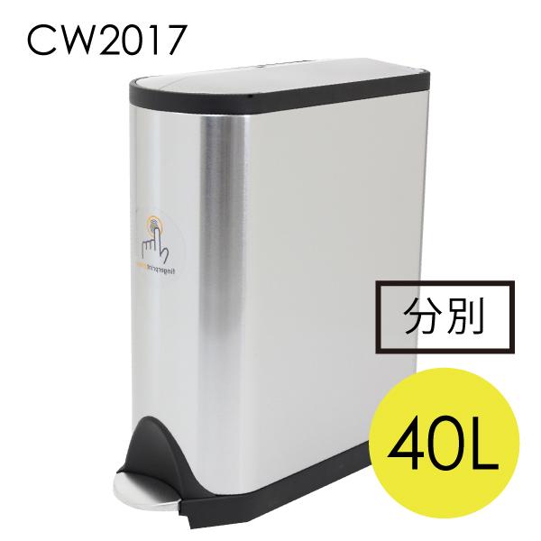 Simplehuman バタフライ リサイクラー ステンレス 40L CW2017【他商品と同時購入不可】