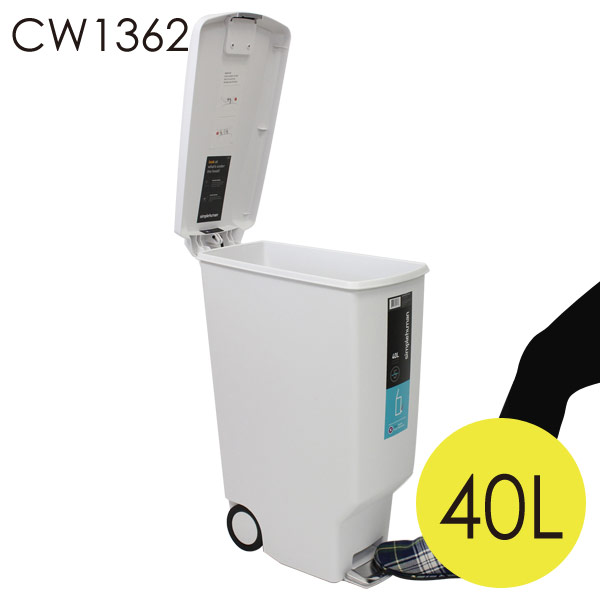 Simplehuman ゴミ箱 スリム プラスチック ステップカン 40L ホワイト CW1362