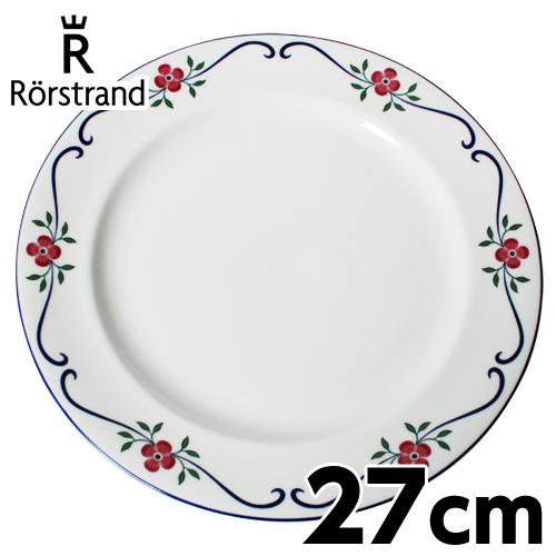 ロールストランド Rorstrand スンドボーン Sundborn プレート 27cm