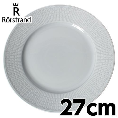 ロールストランド Rorstrand スウェディッシュグレース Swedish grace プレート 27cm アイスブルー
