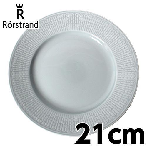 ロールストランド Rorstrand スウェディッシュグレース Swedish grace プレート 21cm アイスブルー