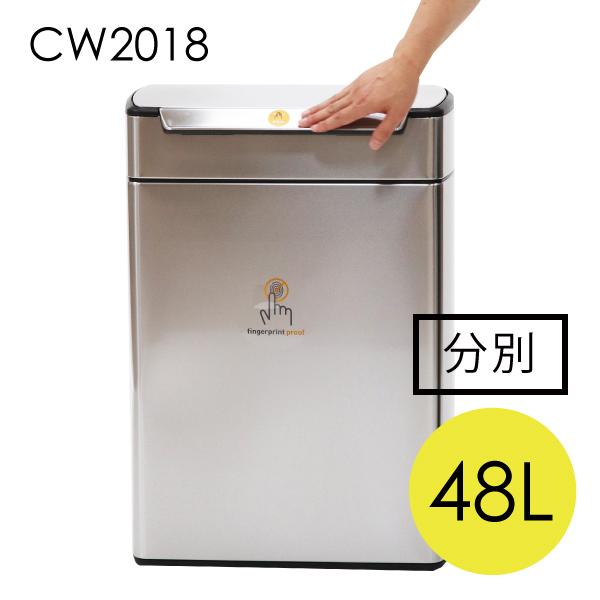 Simplehuman ゴミ箱 タッチバーカン リサイクラー 48L CW2018【他商品と同時購入不可】