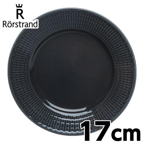 ロールストランド Rorstrand スウェディッシュグレース Swedish grace プレート 17cm ストーン/ダークグレー