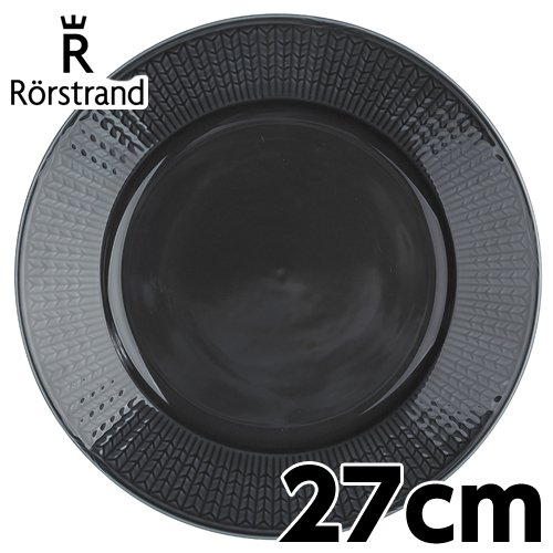 ロールストランド Rorstrand スウェディッシュグレース Swedish grace プレート 27cm ストーン/ダークグレー
