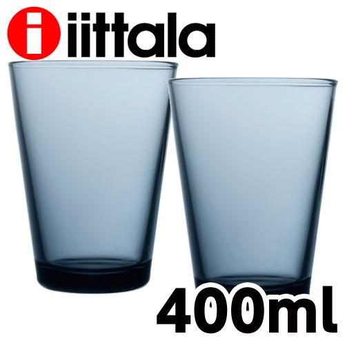iittala イッタラ Kartio カルティオ ハイボール タンブラー 400ml レイン 2個セット
