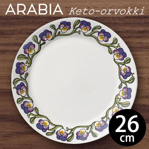 Arabia Keto orvokki ケトオルヴォッキ プレート 26cm