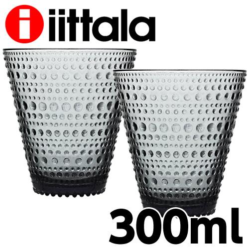 iittala Kastehelmi カステヘルミ タンブラー 300ml グレー 2個セット