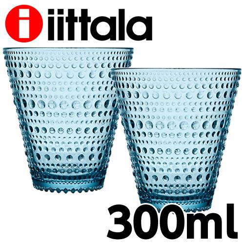 iittala イッタラ Kastehelmi カステヘルミ タンブラー 300ml ライトブルー 2個セット