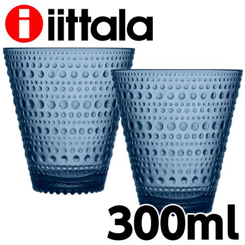 iittala イッタラ カステヘルミ Kastehelmi タンブラー 300ml レイン 2個セット