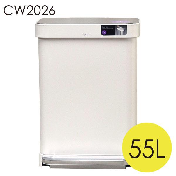 Simplehuman ゴミ箱 レクタンギュラー ステップカン ポケット付 55L ホワイト CW2026【他商品と同時購入不可】