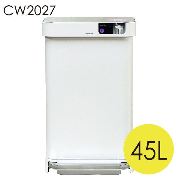 Simplehuman ゴミ箱 レクタンギュラー ステップカン ポケット付 45L ホワイト CW2027