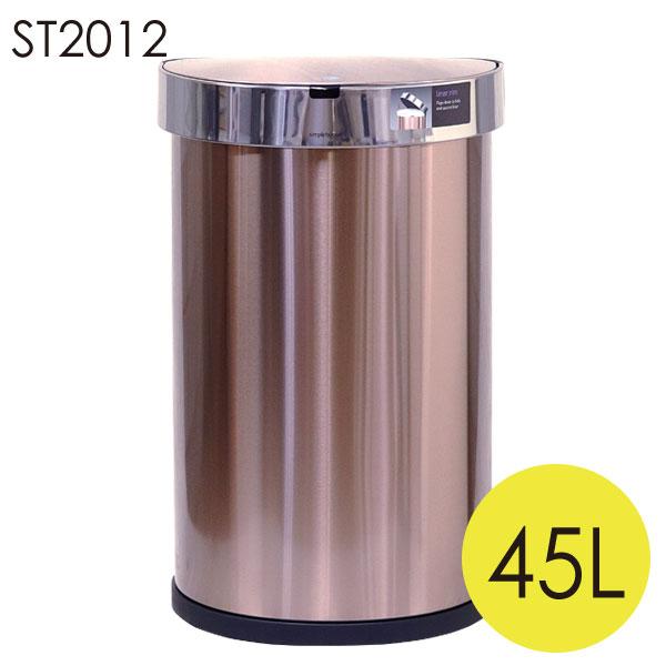 Simplehuman ゴミ箱 セミラウンド センサーカン 45L ローズ ST2012