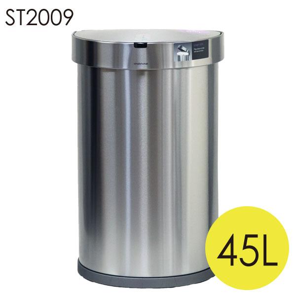 Simplehuman ゴミ箱 セミラウンド センサーカン 45L シルバー ST2009
