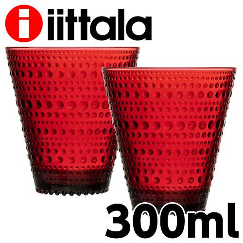 iittala イッタラ Kastehelmi カステヘルミ タンブラー 300ml クランベリー 2個セット