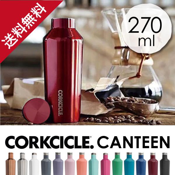【送料無料】CORKCICLE 水筒 キャンティーン 270ml ターコイズ 2009GT【他商品と同時購入不可】