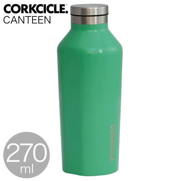 CORKCICLE 水筒 キャンティーン 270ml カリビアングリーン 2009GCG【他商品と同時購入不可】