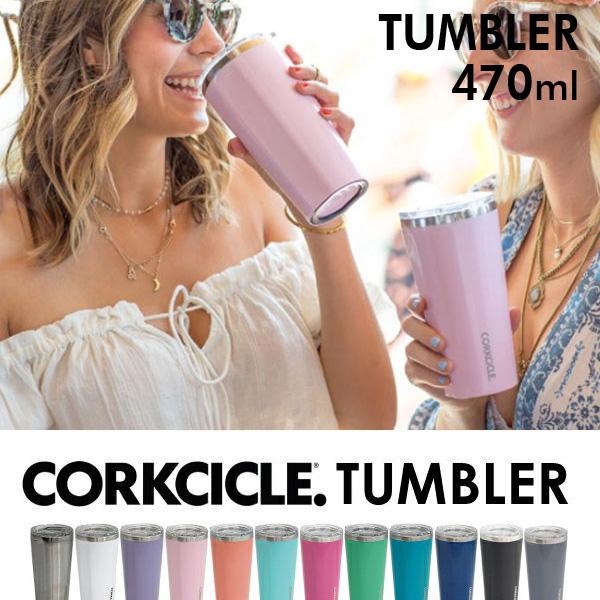 CORKCICLE タンブラー 470ml ターコイズ 2116GT